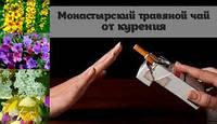 Монастырский чай от «Курения».Монастырский чай от курения. Есть все виды.