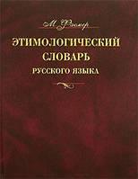 Этимологический словарь русского языка. В 4 томах