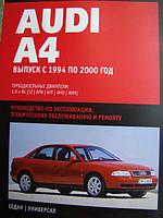 Audi A4 b5 дизель Справочник по ремонту, техобслуживанию и эксплуатации