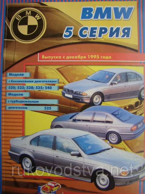 Книга BMW E39 Руководство по эксплуатации, ремонту