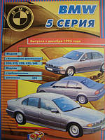 Книга BMW E39 Руководство по эксплуатации, ремонту, фото 1