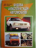 Книга Будова і експлуатація автомобілів: Підручник для ВНЗ