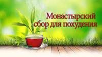 """Монастырский чай для """"Похудения"""". Есть все виды."""