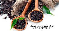 Монастырский чай при «Гипертонии». сердечно-сосудистых лечение. Есть все виды.