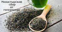Монастырский чай при «Гипертонии». чай от давления. Есть все виды.
