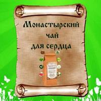 Монастырский чай «Сердечно сосудистый». Есть все виды.