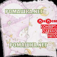 Летний конверт-одеяло на выписку 75х75 см, верх и подкладка - хлопок, наполнение синтепон Лестница Розовый
