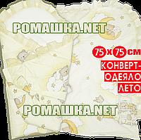 Летний конверт-одеяло на выписку 75х75 см, верх и подкладка - хлопок, наполнение синтепон Лестница Желтый