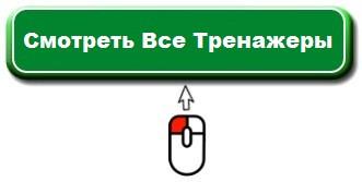 Тренажер купить недорого в Украине