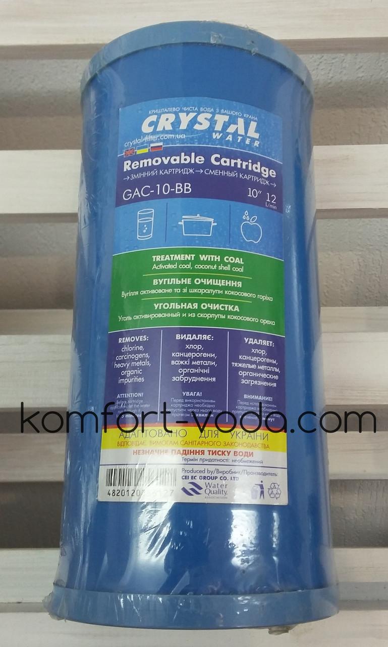 Картридж зі спеченого активованого вугілля Crystal GAC-10-BB