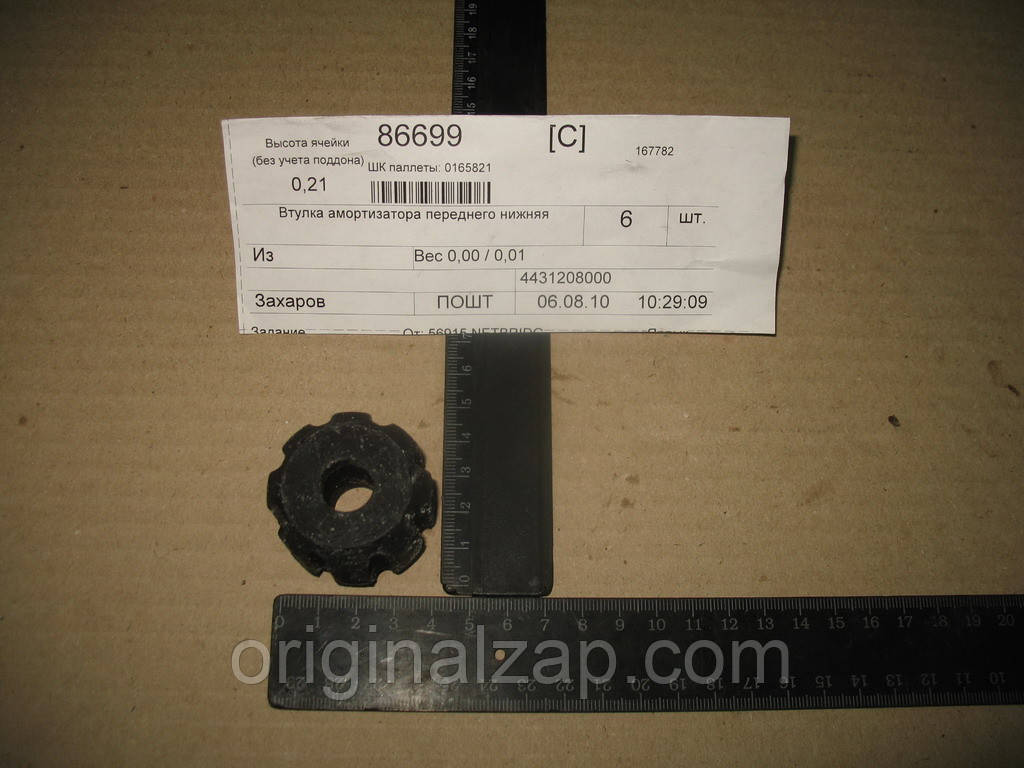 Втулка амортизатора заднего (пр-во SsangYong) 4431208000