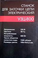 Заточная машина Уралсталь УЗЦ-800 3 Диска