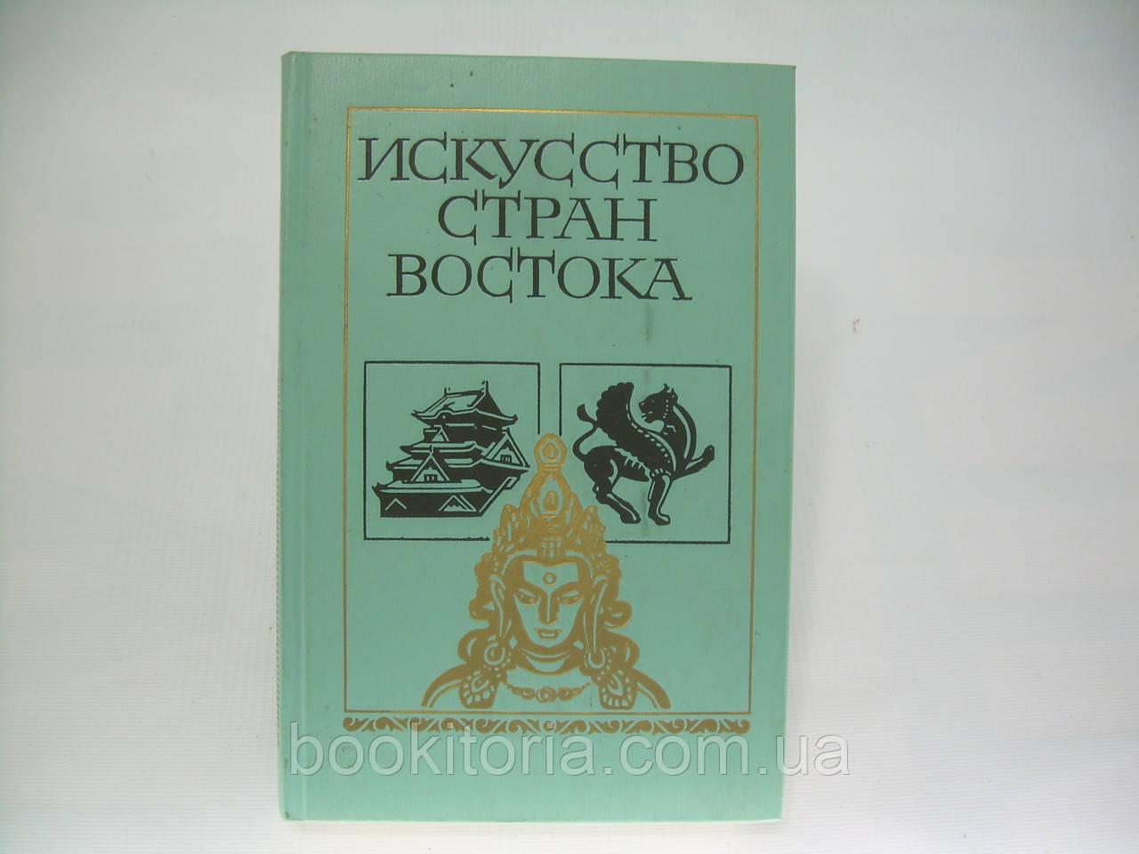 Анисимов А.Н. и др. Искусство стран Востока (б/у).