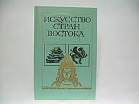 Анисимов А.Н. и др. Искусство стран Востока (б/у)., фото 1