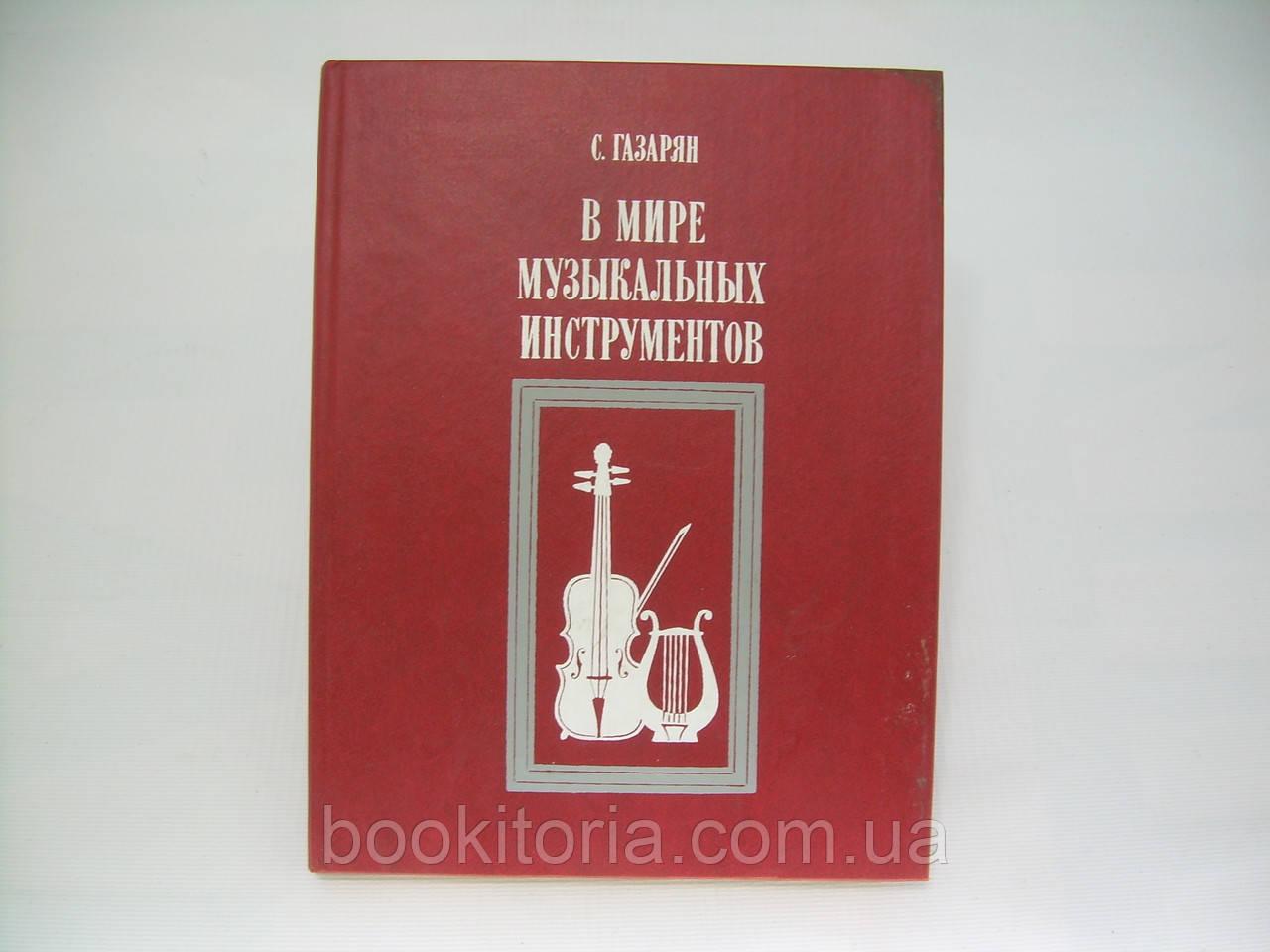 Газарян С. В мире музыкальных инструментов (б/у).
