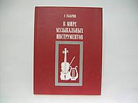 Газарян С. В мире музыкальных инструментов (б/у)., фото 1