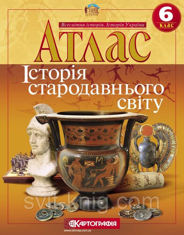 Атлас. Історія стародавнього світу. 6 клас, фото 1