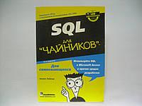 Тейлор А. SQL для «чайников».