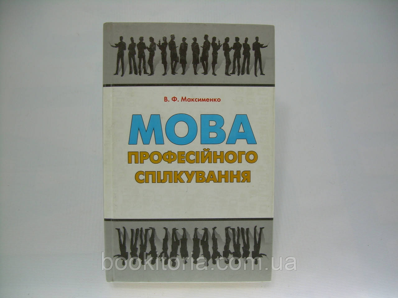 Максименко В.Ф. Мова професійного спілкування (б/у).