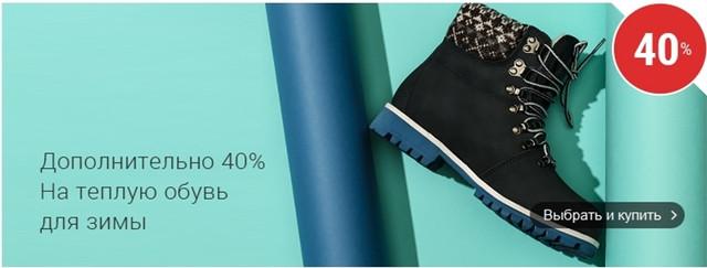 f16f85fff687 Ламода обувь женская распродажа ! Акции и Скидки. Интернет. Магазин ...