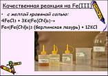 Калий железистосинеродистый 3-вод. 1 кг, фото 4