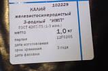 Калий железистосинеродистый 3-вод. 1 кг, фото 5