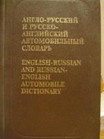 Тверитнев, М. В.  Англо— русский и русско— английский автомобильный словарь  1999 г