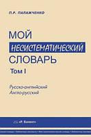 Палажченко, П. Р.  Мой несистематический словарь. Из записной книжки переводчика