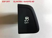 Кнопка ESP для Hyundai 2011 -2016 ELANTRA
