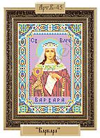 Схема для вышивки бисером на габардине - «Святая Великомученица Варвара» (Код: Схема, А4, Габардин, Арт.B-45)