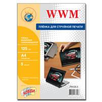 Самоклеящаяся пленка  WWM, глянцевая виниловая 125g/m2, A4, 5л (FN125.5)