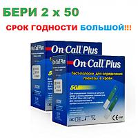 Тест-полоски On Call® Plus 100 шт.