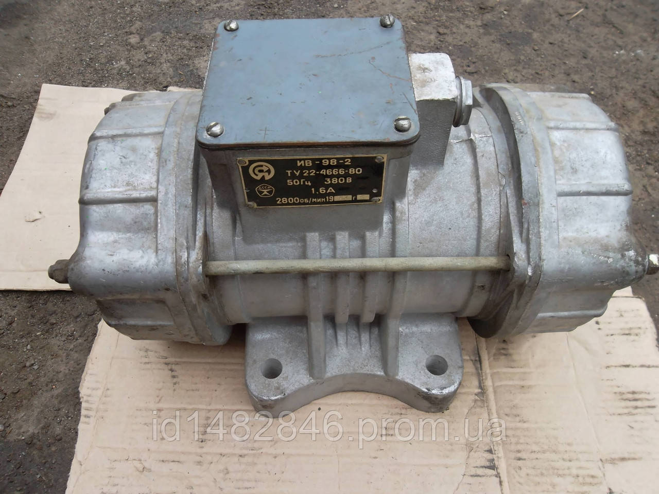 Вибратор площадочный ИВ-98-2