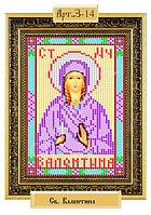 Схема для вышивки бисером - «Святая мученица Валентина Палестинская» (Код: Схема, А5, Габардин, Арт.З-14)