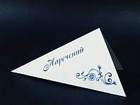 Рассадочные карточки треугольные