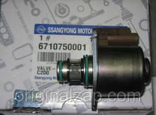 Клапан IMV (пр-во SsangYong) 6710750001