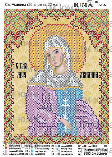 Схема для вышивки бисером им. икона св. Акилина