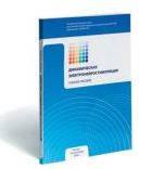 Динамическая электронейростимуляция. Учебное пособие