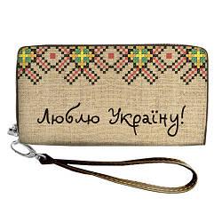 Кошелек - Люблю Україну