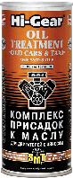 Присадка в масло с SMT2 HI-GEAR