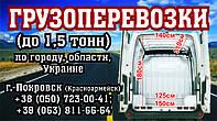 Рекламный цех. Доставка грузовым автомобилем, грузоперевозки +38 (050) 723 00 41