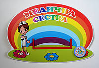Табличка пластиковая Медицинская сестра с карманчиком