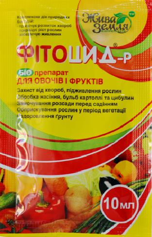 Біопрепарат Фітоцид сучасний препарат для захисту від грибкових хвороб і підживлення рослин