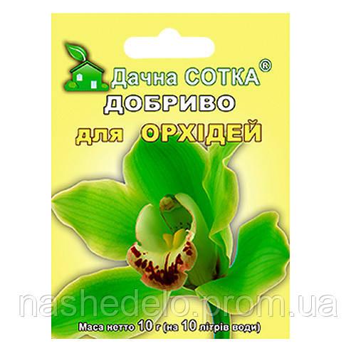 Удобрение для орхидей 10 гр.ТМ Дачна сотка 11-12,5-14+3S+ME