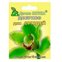 Добриво для орхідей 10 гр.ТМ Дачна сотка 11-12,5-14+3S+ME