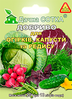 Добриво для огірків, капусти і редиски 20 гр Дачна сотка NPK 4-28-35+1MgO+8S+ме)