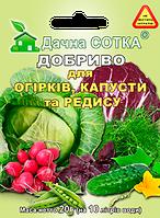 Удобрение  для огурцов, капусты и редиса 20 гр Дачная сотка NPK 4-28-35+1MgO+8S+мэ)