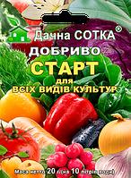 Добриво Старт для всіх видів культур 20 гр Дачна сотка NPK 18-18-18+3MgO+3S+ме)