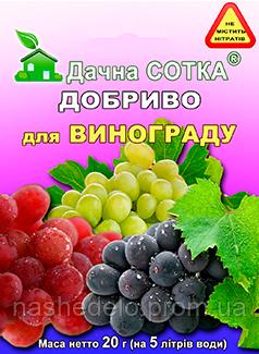 """Удобрение Дачная сотка """"Для винограда"""" 20 гр."""