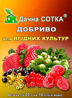 Удобрение ягодных культур 20 гр. Дачная сотка